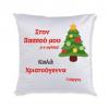 Χριστουγεννιάτικο μαξιλάρι για τον παππού!